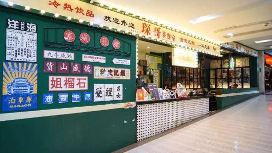 琛哥茶餐廳