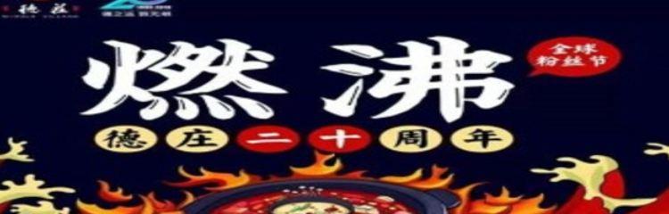 德莊火鍋(如皋吾悅店)1