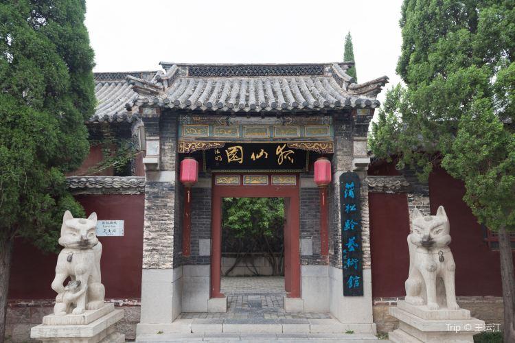 淄博聊齋城3