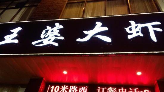 槐店王婆大蝦(登封店)