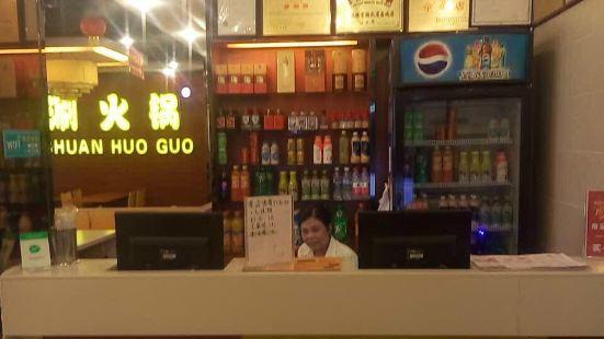 喜涮涮火鍋(應城店)