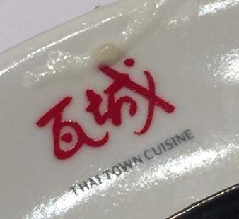 瓦城泰國料理-台北三越天母店