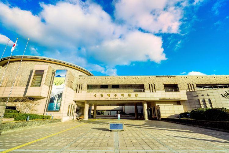 Jeju National Museum