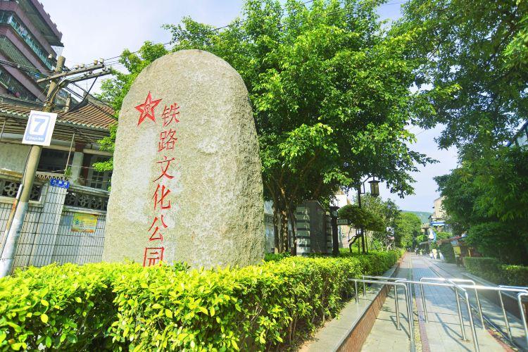 철도문화공원