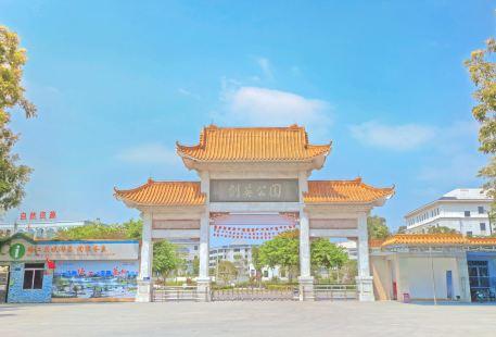 Jianying Park (Northwest Gate)