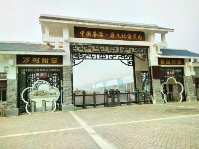 Cangxi Li Expo Garden