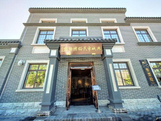 興城博物館
