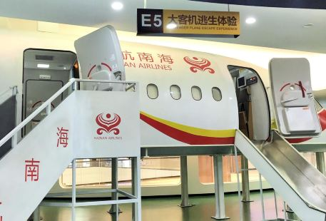 Haikou Aviation Science and Technology Museum