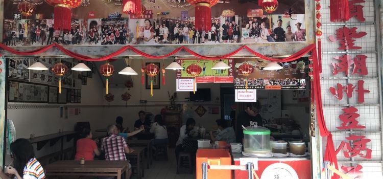 頂豐潮州豆腐花(二奶巷店)