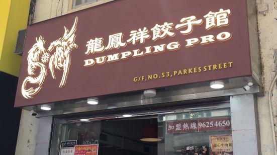 龍鳳餃子館(佐敦分店)