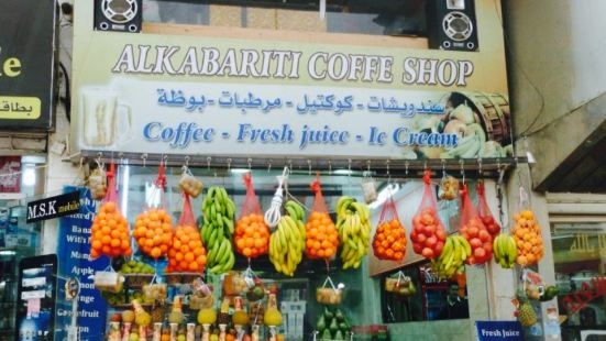 Alkabariti Coffee