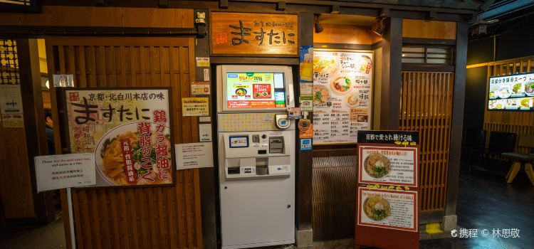京都拉麵小路3