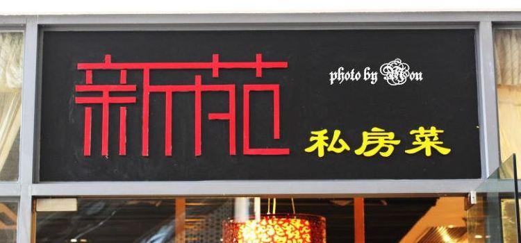 Xin Yuan Private Kitchen(jia shan lu dian)2