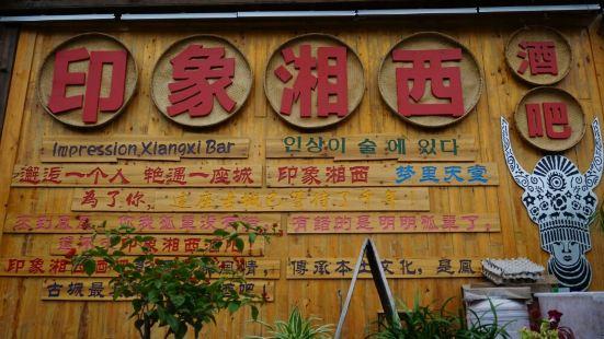 印象湘西酒吧(總店)