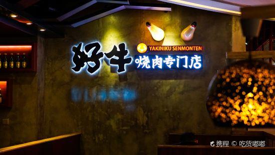 Haoniu BBQ (LaoFoYe Shopping Mall)