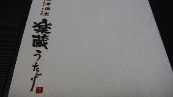 Rakuzo Utage Meieki 4chome