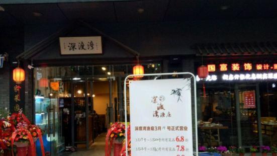 深渡灣漁庭(萬達廣場店)