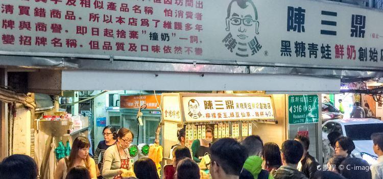 陳三鼎黑糖粉圓鮮奶專賣店3