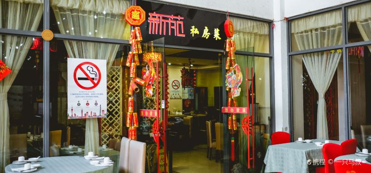 Xin Yuan Private Kitchen3