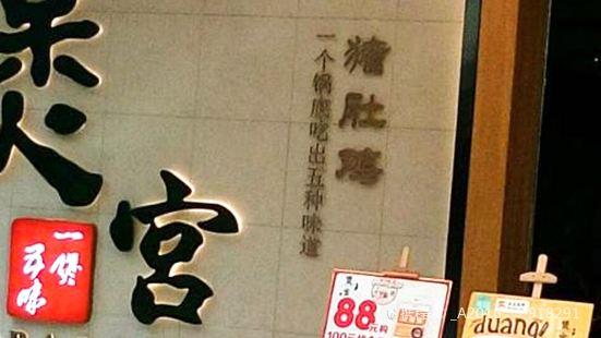 Bao Gong ( Hua Run The Mixc )