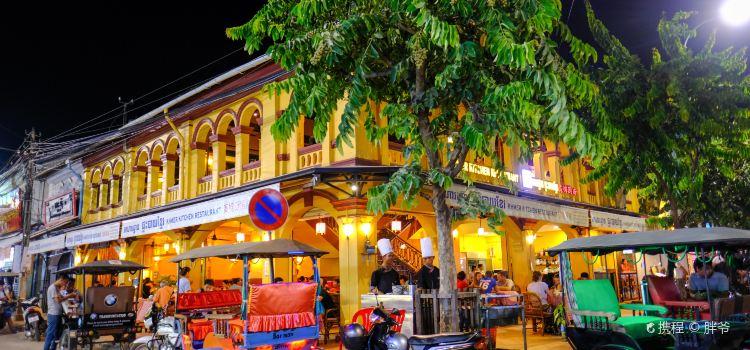 Khmer Kitchen Restaurant