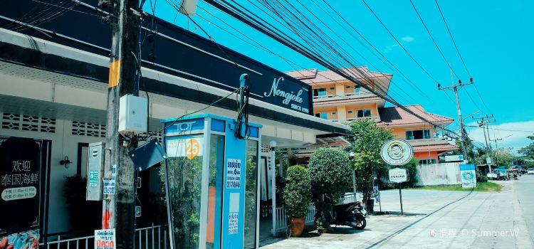 Nong Joke Restaurant1