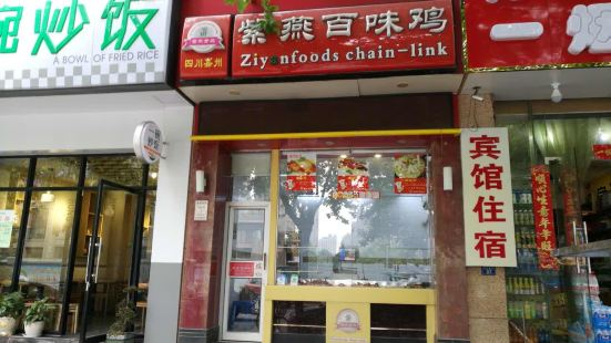紫燕百味雞(中山南路店)