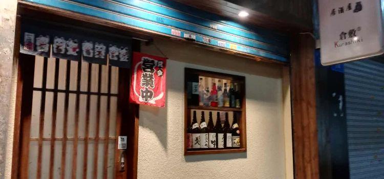 倉敷居酒屋(元帥路店)