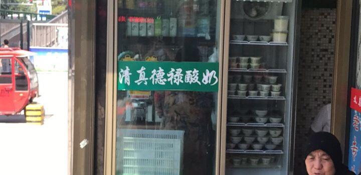 德祿優酪乳(義烏商城店)2