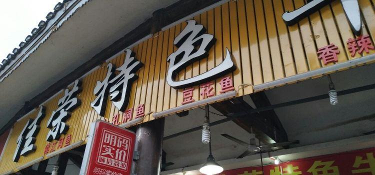 佳榮特色牛肉館