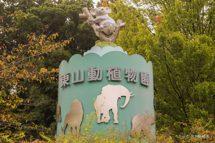 Higashiyama Zoo and Botanical Gardens1