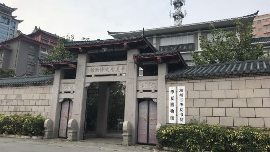 Huaxia History Museum