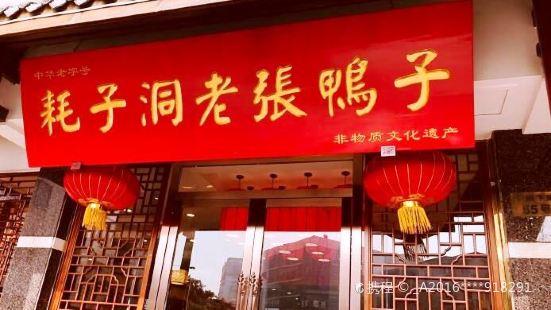 HaoZiDong Zhang YaZi (ZhangShun XiaJie)