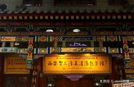 Xi'an Jiasan Stuffed With Juicy Pork Baoziguan3