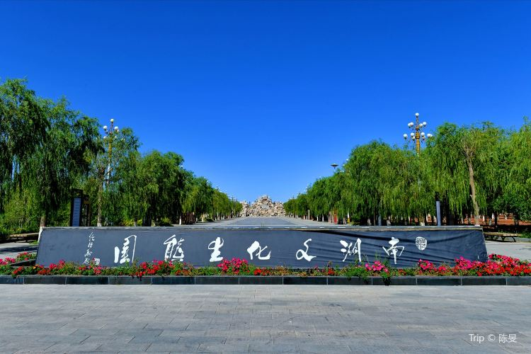Jiayuguannanhu Sceneic Area1