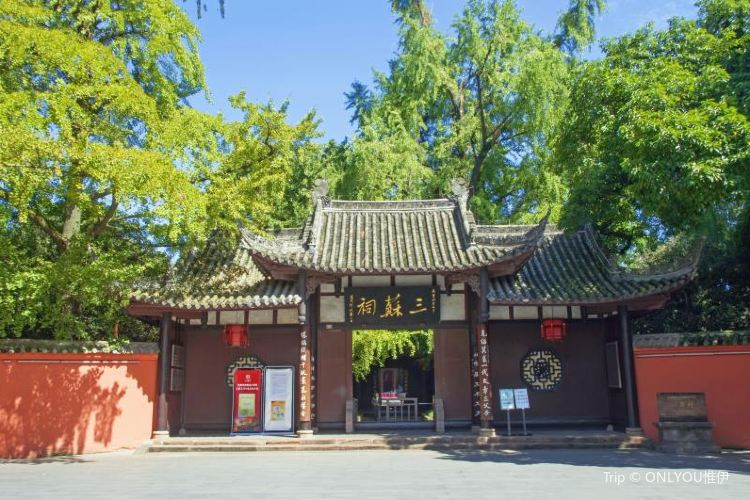 Three-Su Temple Museum1