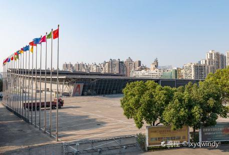 安徽國際會展中心