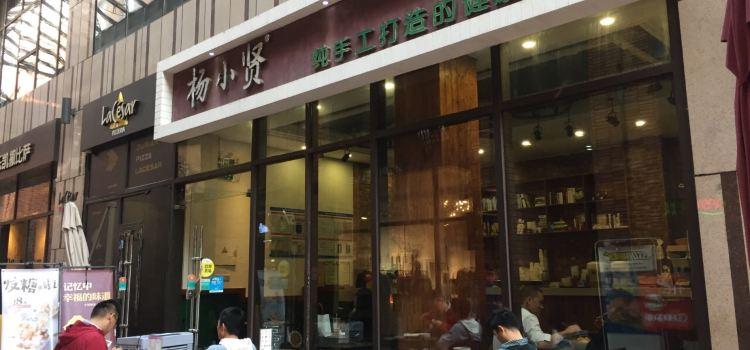 楊小賢甜品(客村店)1