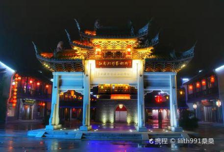 南關廂歷史文化街區
