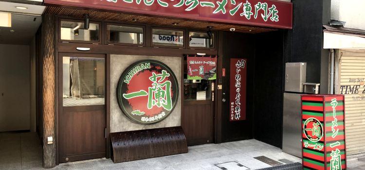 一蘭拉麪(京都河原町店)2