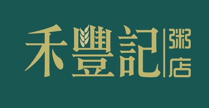 禾豐記粥店(西溪印象城店)1