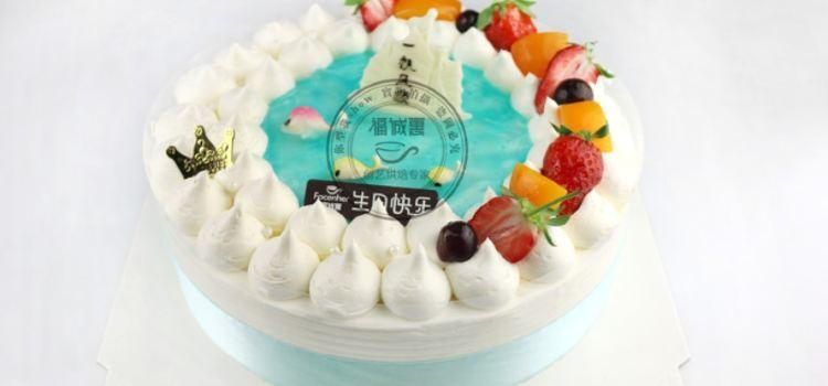 福誠惠蛋糕(總店)