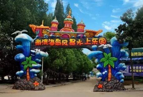 Nanwan Water Amusement Park