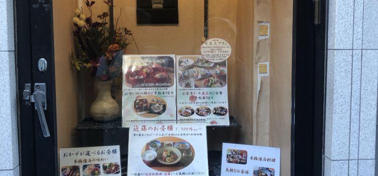 鎌倉和惣菜 近藤3
