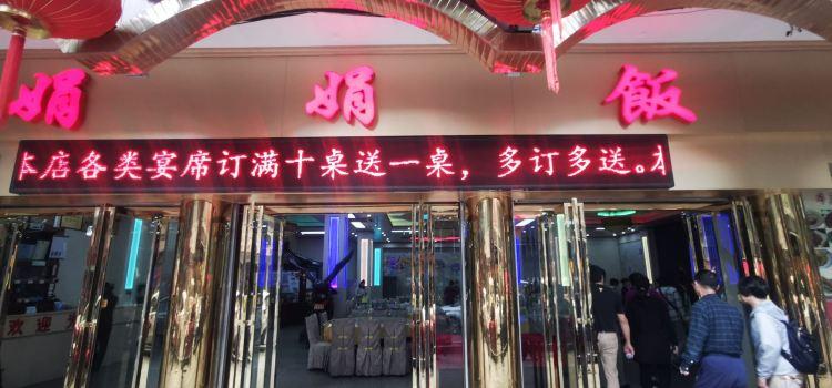 娟娟飯店1