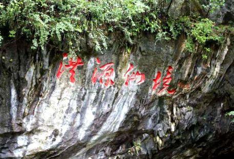 洪岩仙境風景區