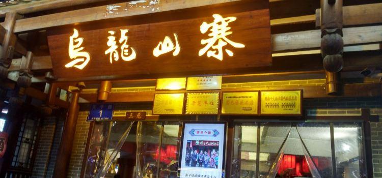 烏龍山寨民族餐飲(溪布街店)2