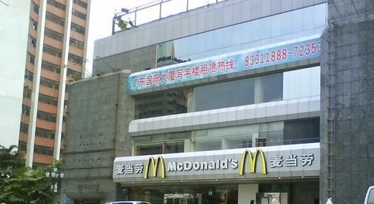 麥當勞(廣東國際大廈店)