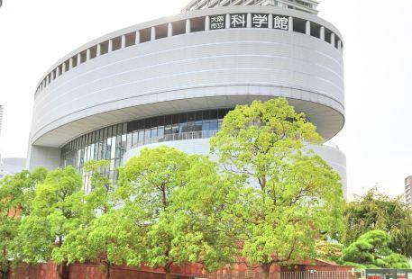 大阪市立科學館