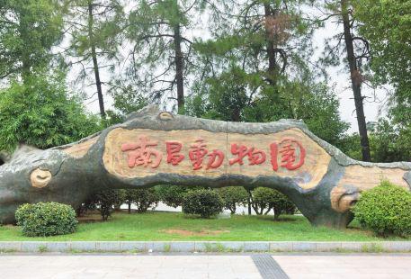 난창 동물원